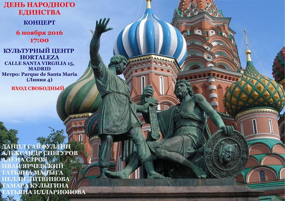 ВДень народного единства вРостове состоится акция «МЫ-ЕДИНЫ!»